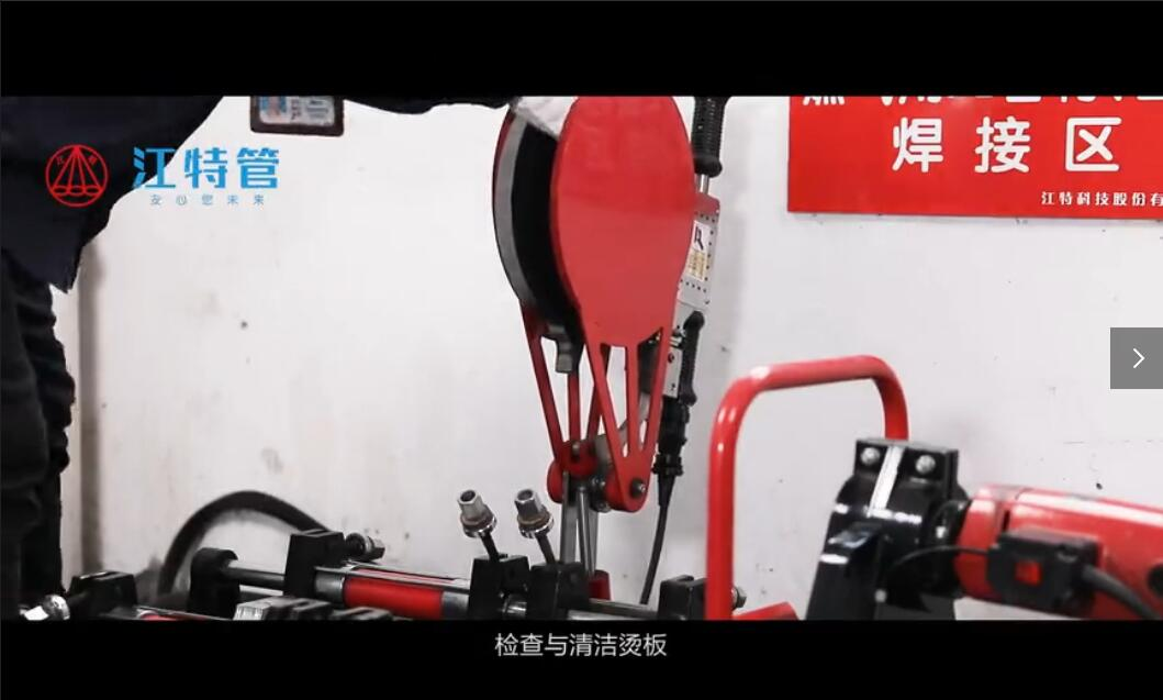 PE燃气管给水管的热熔焊接操作视频